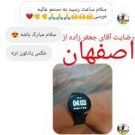 رضایت مشتری از اصفهان