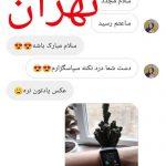 رضایت مشتری از تهران