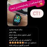 رضایت مشتری از ساعت هوشمند مدل CT1