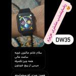 رضایت مشتری از ساعت هوشمند مدل DW35 pro