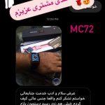رضایت مشتری از ساعت هوشمند مدل MC72
